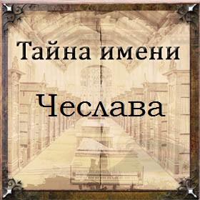 Тайна имени Чеслава