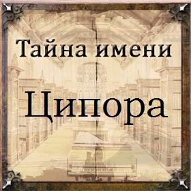 Тайна имени Ципора