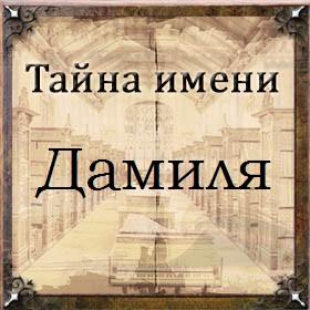 Тайна имени Дамиля