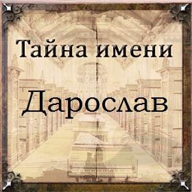 Тайна имени Дарослав