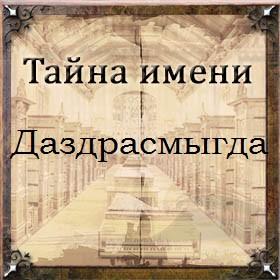 Тайна имени Даздрасмыгда