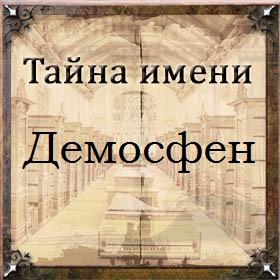 Тайна имени Демосфен