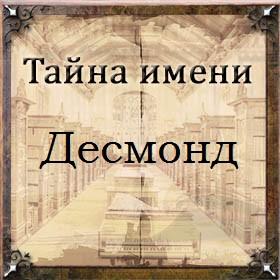 Тайна имени Десмонд