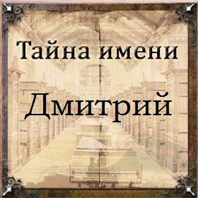Тайна имени Дмитрий