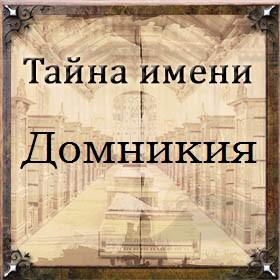 Тайна имени Домникия