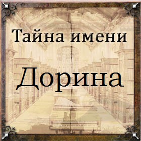 Тайна имени Дорина