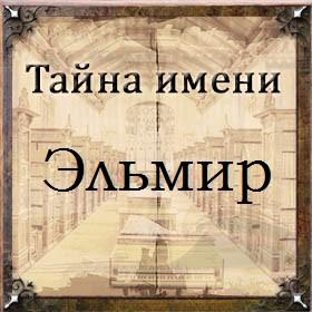 Тайна имени Эльмир