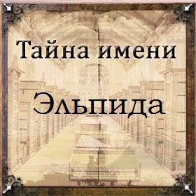 Тайна имени Эльпида