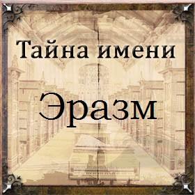 Тайна имени Эразм