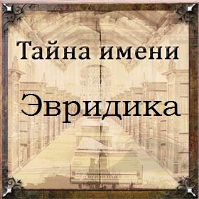 Тайна имени Эвридика