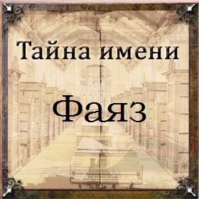 Тайна имени Фаяз