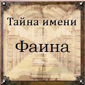 Тайна имени Фаина