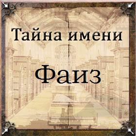 Тайна имени Фаиз