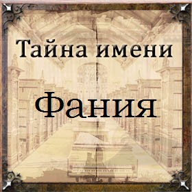 Тайна имени Фания