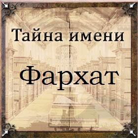Тайна имени Фархат