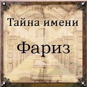 Тайна имени Фариз