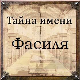 Тайна имени Фасиля