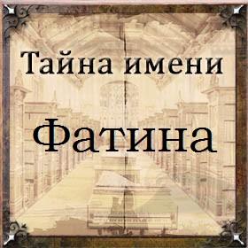 Тайна имени Фатина