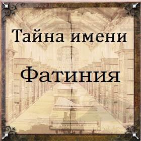 Тайна имени Фатиния