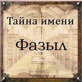 Тайна имени Фазыл