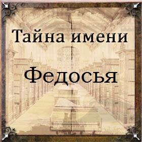 Тайна имени Федосья