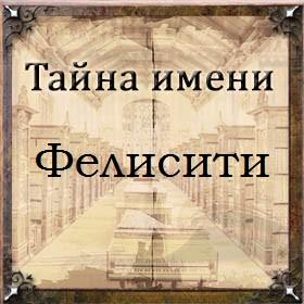 Тайна имени Фелисити