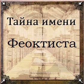 Тайна имени Феоктиста