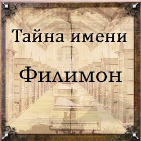 Тайна имени Филимон