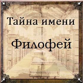Тайна имени Филофей