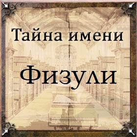Тайна имени Физули