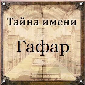 Тайна имени Гафар