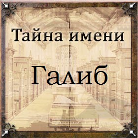 Тайна имени Галиб