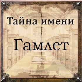 Тайна имени Гамлет