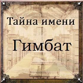 Тайна имени Гимбат
