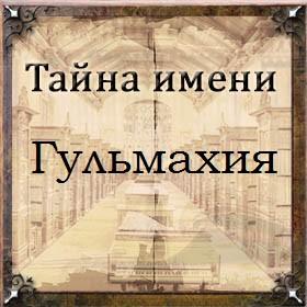 Тайна имени Гульмахия