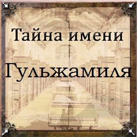 Тайна имени Гульжамиля