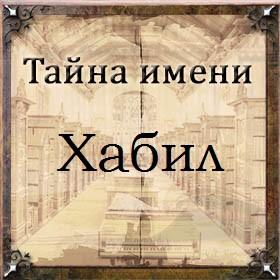 Тайна имени Хабил