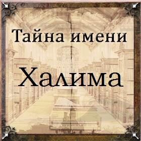 Тайна имени Халима