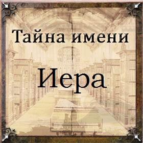 Тайна имени Иера