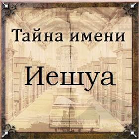 Тайна имени Иешуа