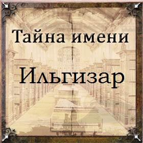 Тайна имени Ильгизар