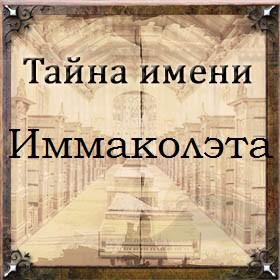 Тайна имени Иммаколэта