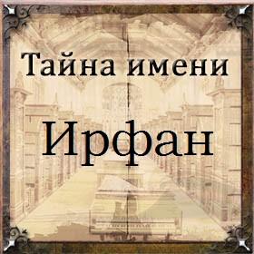 Тайна имени Ирфан