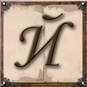 Имена на букву Й