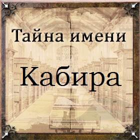 Тайна имени Кабира