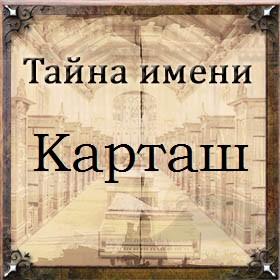 Тайна имени Карташ