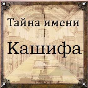 Тайна имени Кашифа