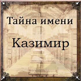 Тайна имени Казимир