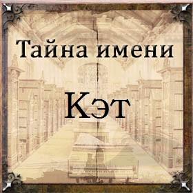 Тайна имени Кэт