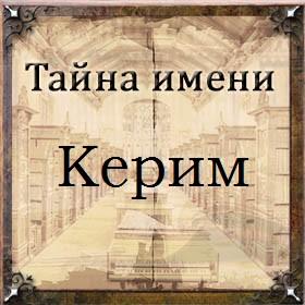 Тайна имени Керим